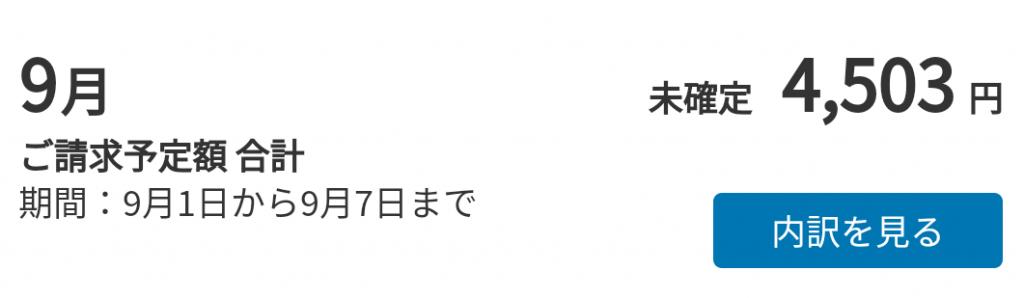 ワイモバイル料金9月