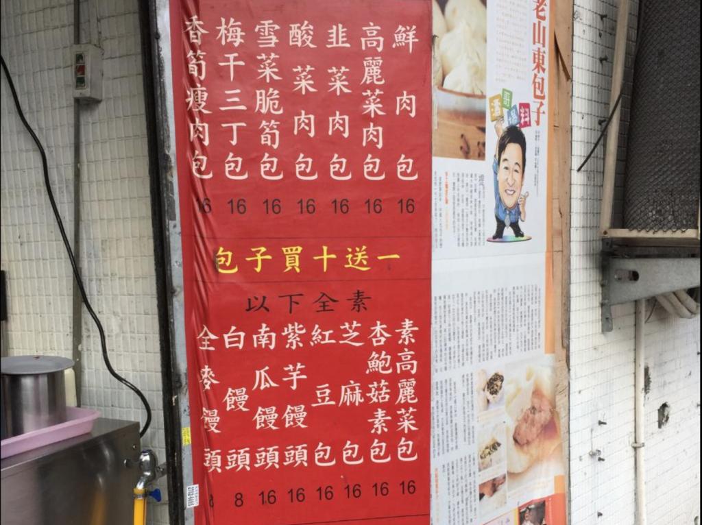 姜太太包子店のメニュー