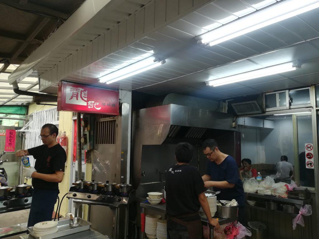 龍記搶鍋麺