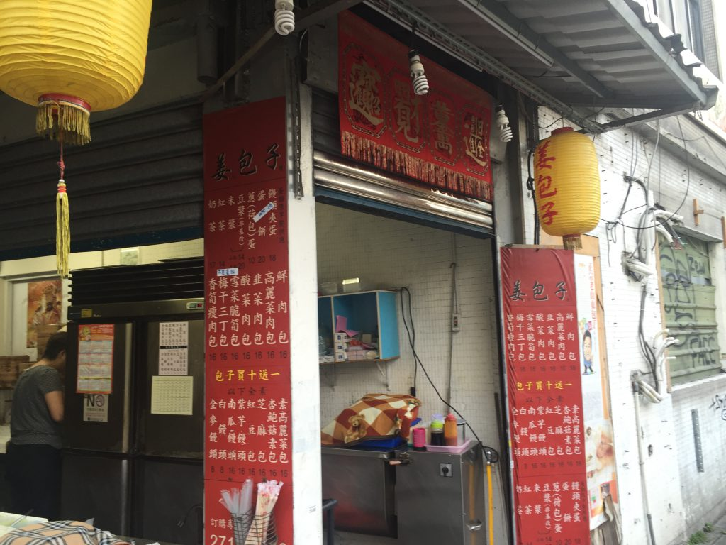 姜太太包子店の外観
