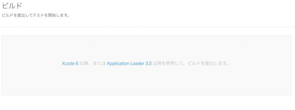 iTunesConnect