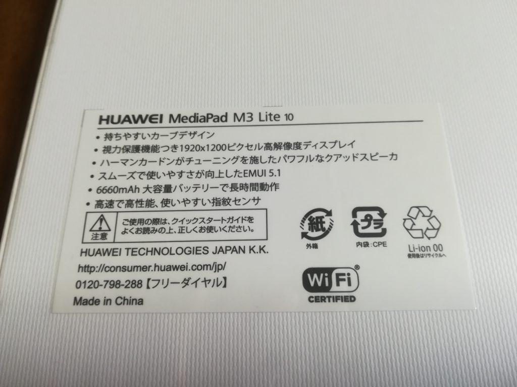 MediaPad M3 Lite 10の箱の裏