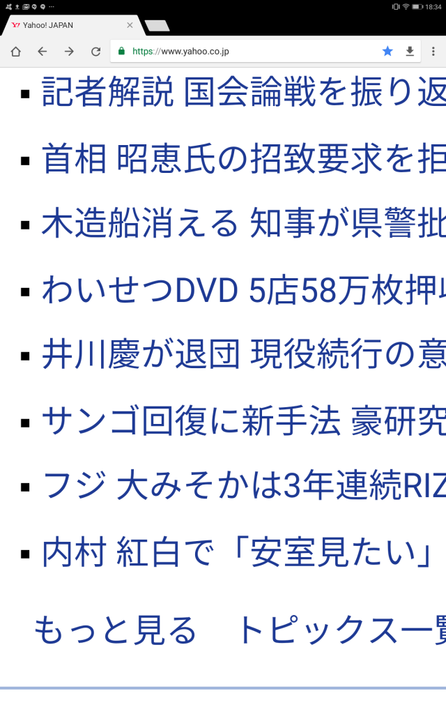 MediaPad M3 Lite 10でネット2