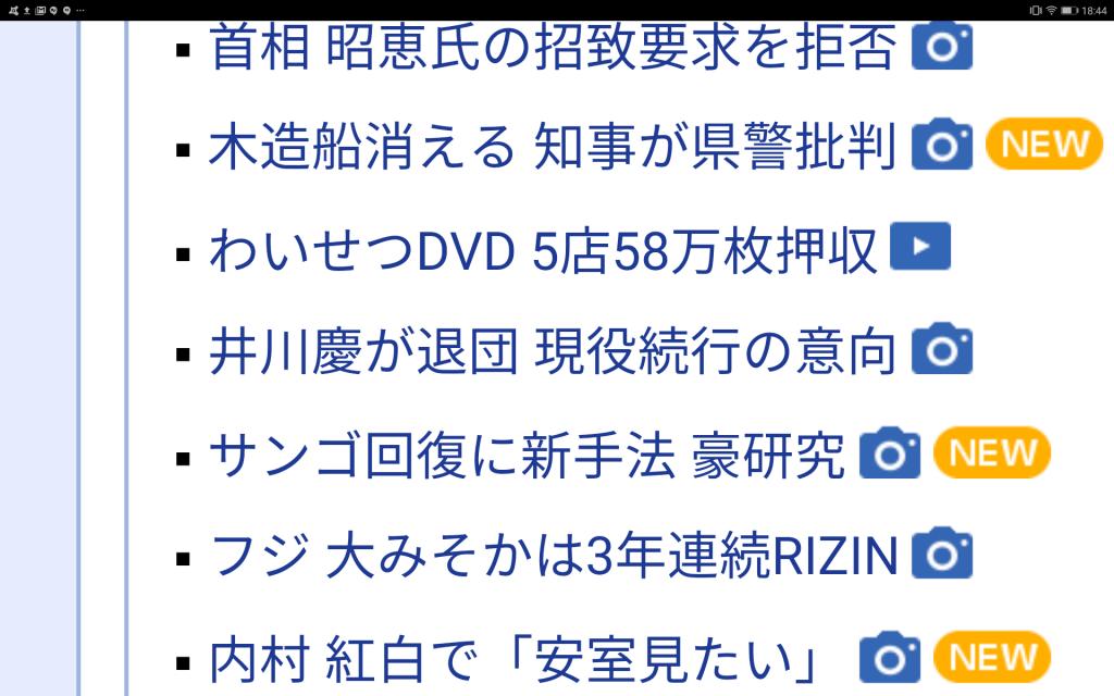 MediaPad M3 Lite 10でネット4
