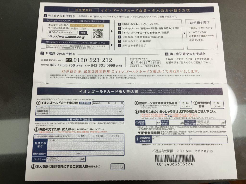 イオンゴールドカードの申込書