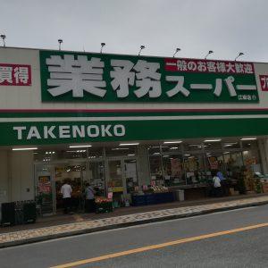 大阪で食材を安く手に入れるには業務スーパーがおすすめ
