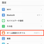 元iPhoneユーザーがやっておきたいP10 liteの設定やセキュリティ周り