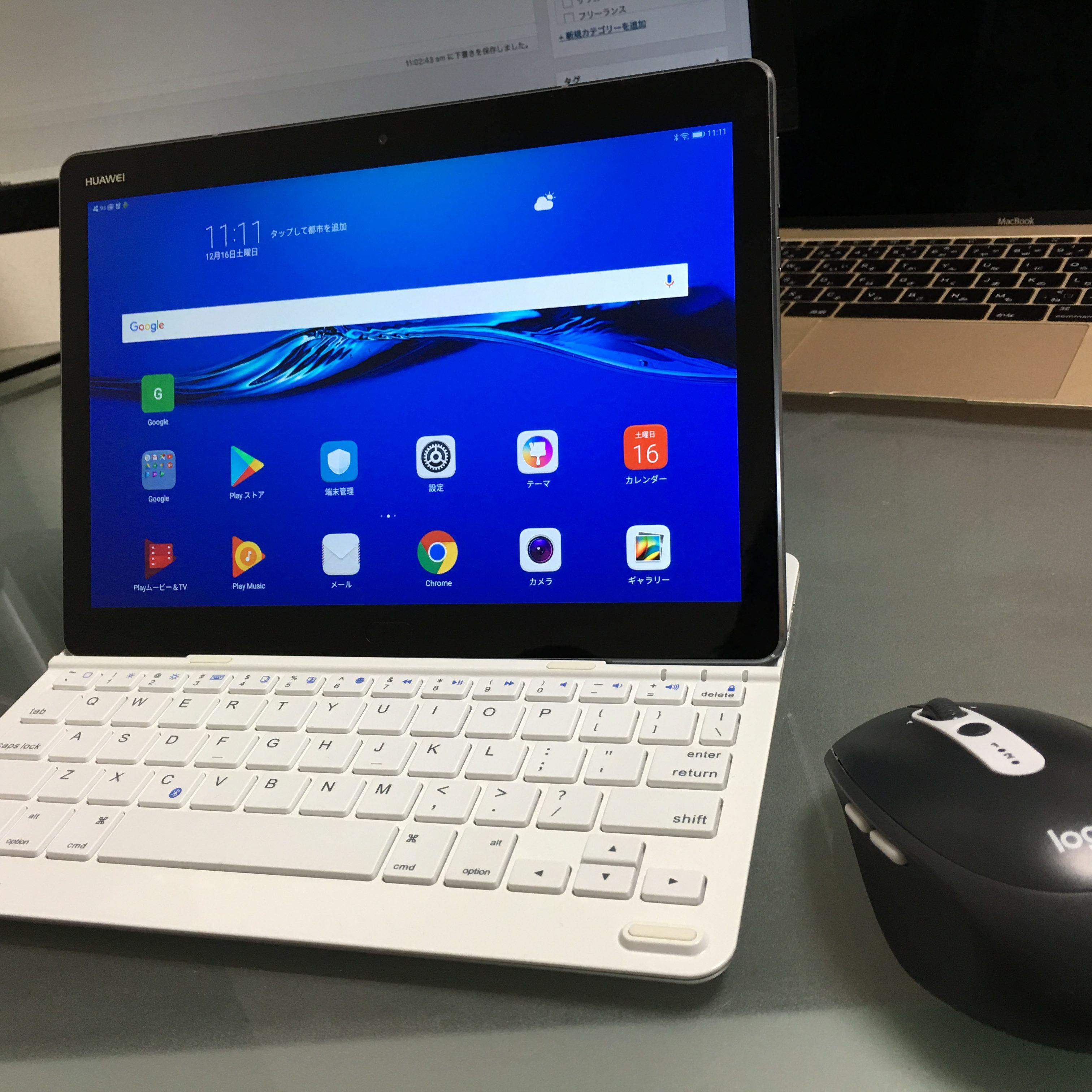 MediaPad M3 Lite 10のPC化4