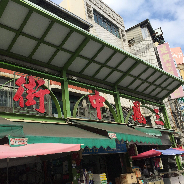 三鳳中街(三鳳中街觀光商圈)1