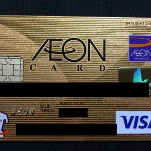イオンゴールドカードの発行条件や特典について