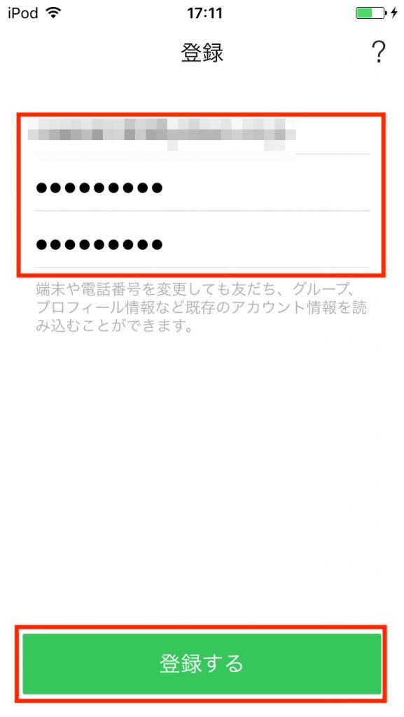 iPod touchでLINEを使う8