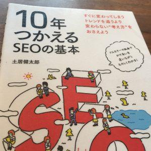 【書評・感想】10年使えるSEOの基本は初級ブロガーが読んでおきたい本だった