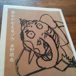 【書評・感想】夢をかなえるゾウは夢をかなえてくれないゾウだった