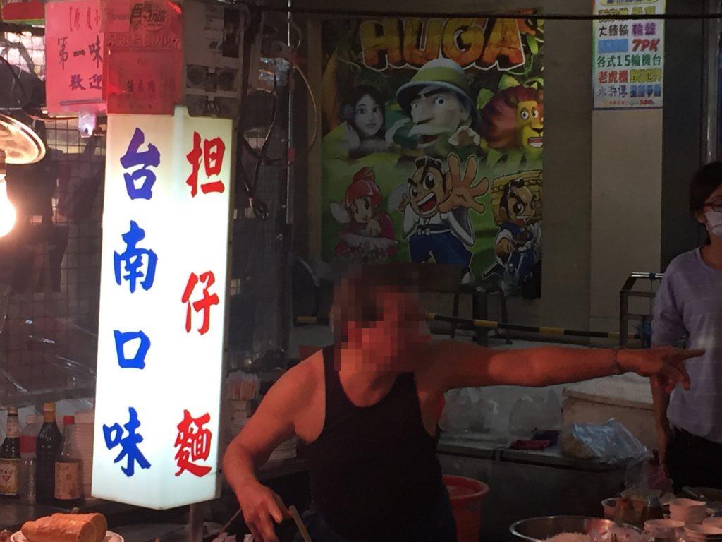 台湾の服装