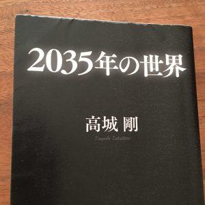 【書評・感想】2035年の世界を読んで未来旅行を楽しむ