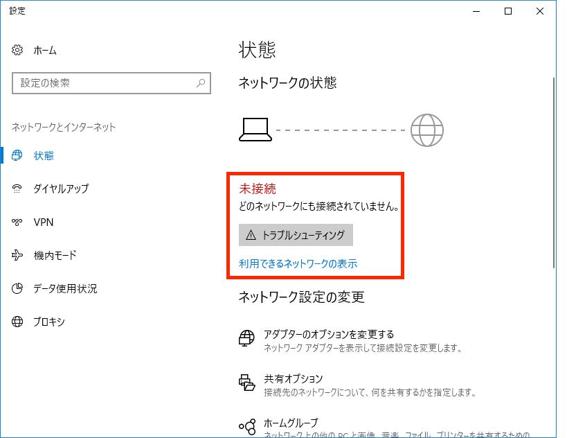 ASUS EeeBook X205TAの無線LAN対応2