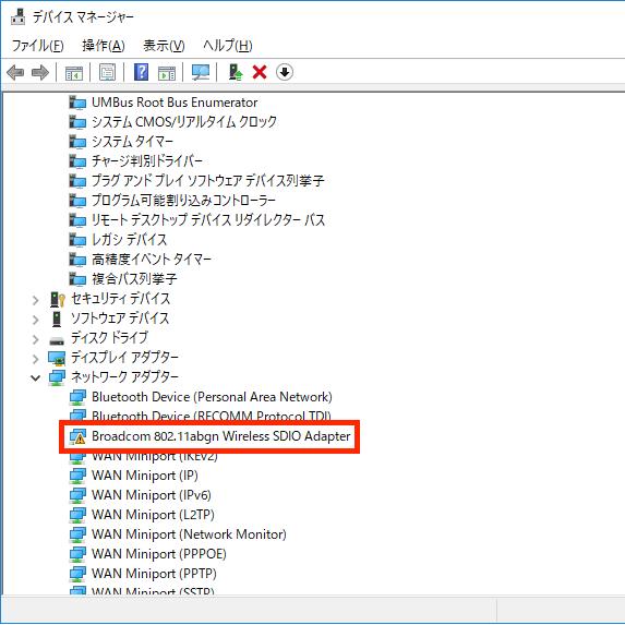 ASUS EeeBook X205TAの無線LAN対応3