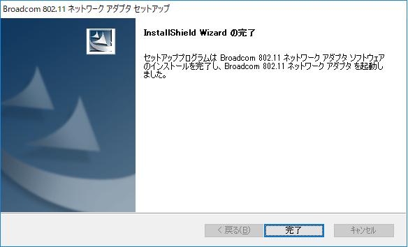 ASUS EeeBook X205TAの無線LAN対応6