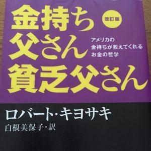 【書評・感想】金持ち父さん貧乏父さんは気づきを与えてくれる良書