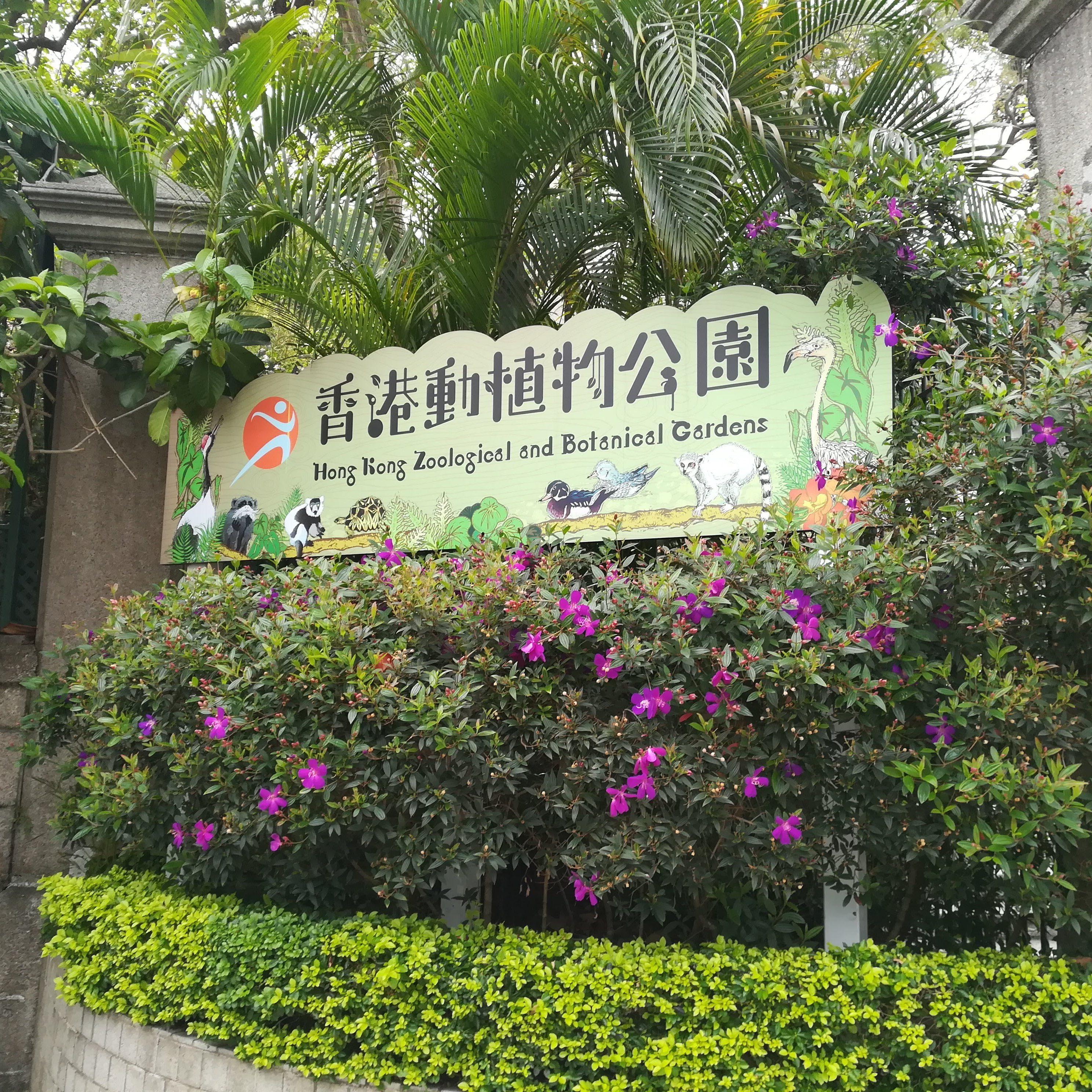 香港動植物公園10