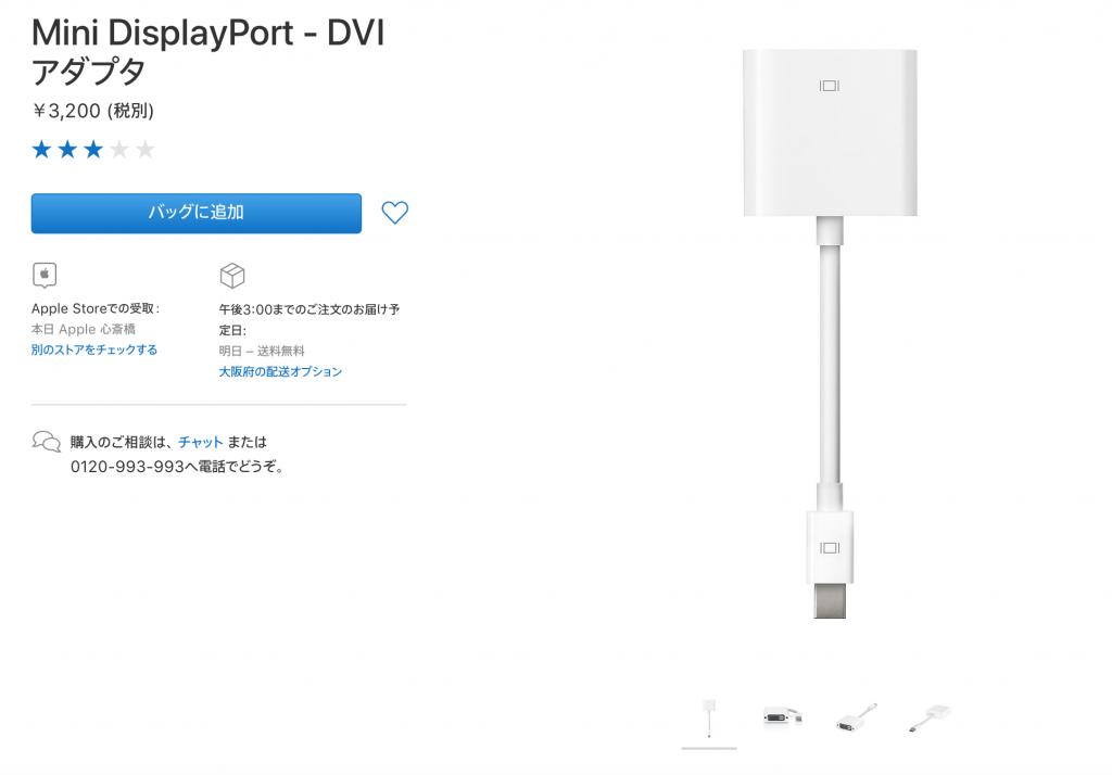 Mini Displayport(Thunderbolt)-DVIアダプタ7