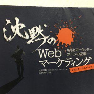 【書評・感想】沈黙のWebマーケティングをブロガーが読んでみた
