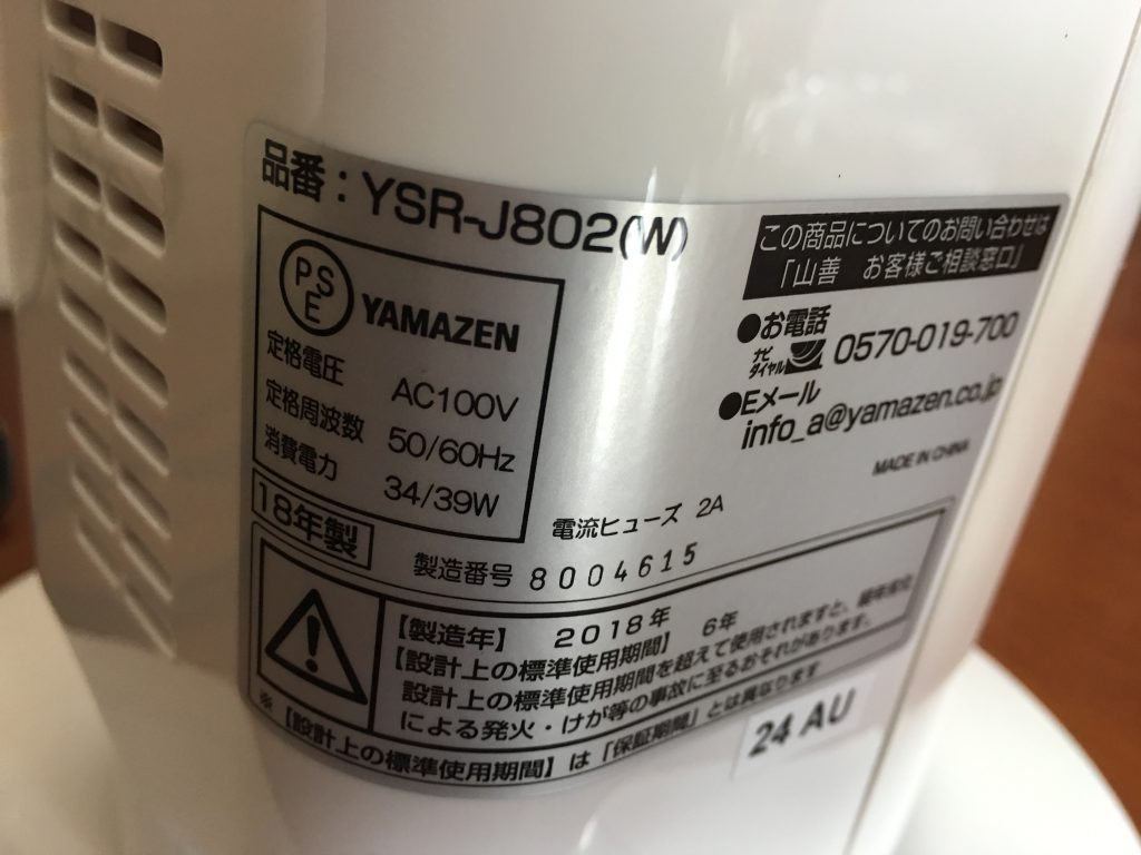 山善 扇風機 スリムファン YSR-J802の7