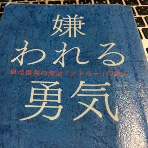【書評・感想】嫌われる勇気は人生をシンプルにしてくれる良書