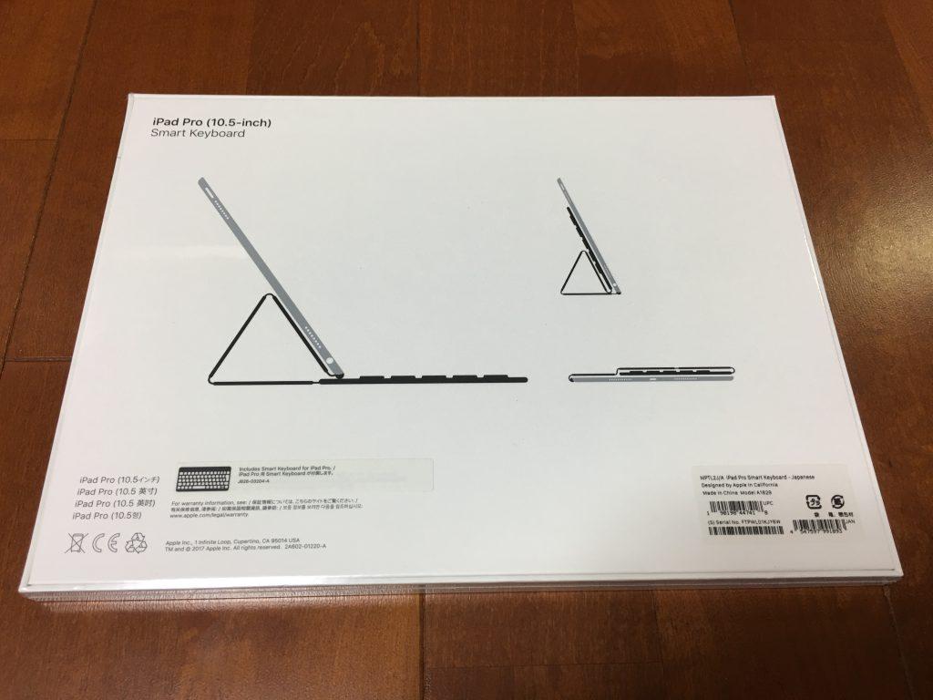 Apple 10.5インチiPad Pro用 スマートキーボード2