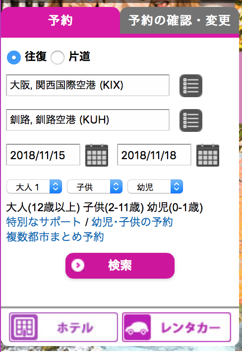 関西空港から釧路空港までの搭乗記11