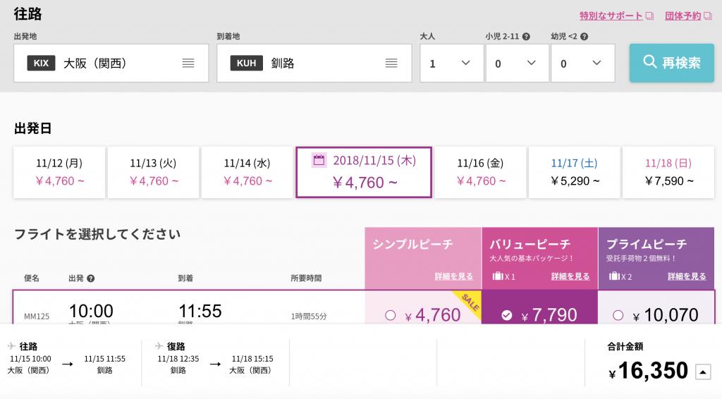 関西空港から釧路空港までの搭乗記12