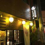 名瀬にある「とりせん」は奄美大島に行ったら外せないおすすめの人気店