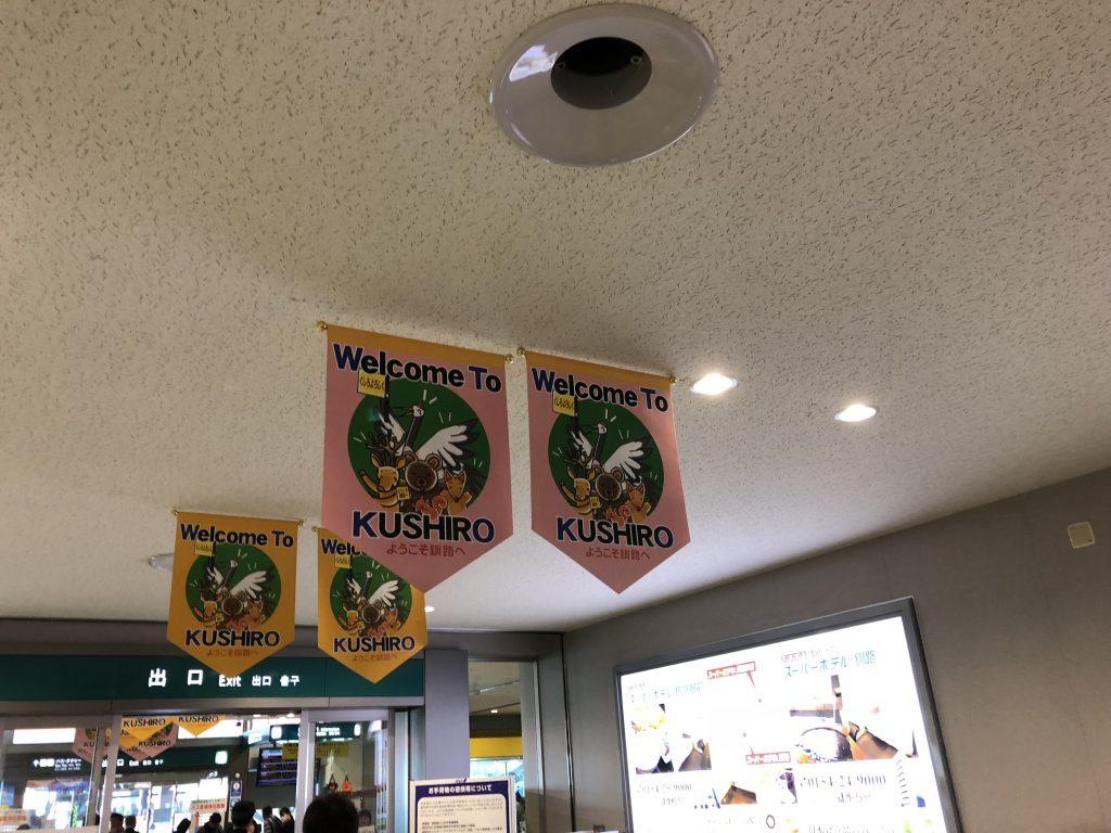 関西空港から釧路空港までの搭乗記9