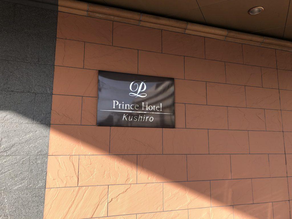 釧路プリンスホテル18