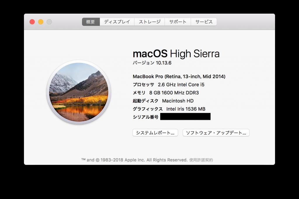 MacbookPro(2017年モデル)とMacbookPro(2014年モデル)の比較4