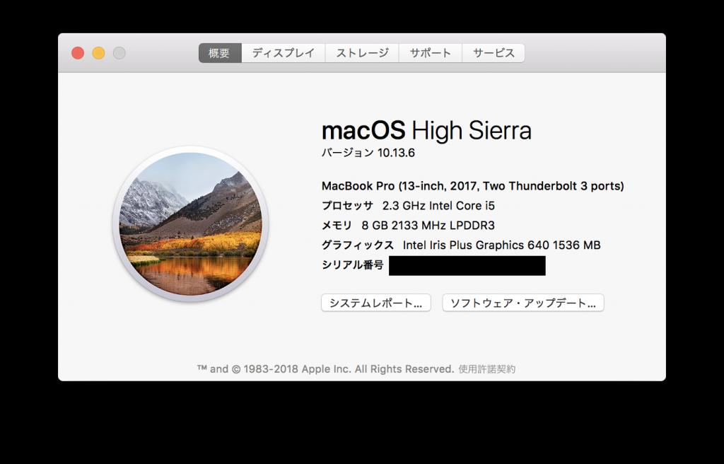 MacbookPro(2017年モデル)とMacbookPro(2014年モデル)の比較5