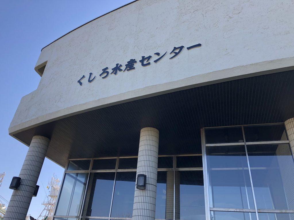 釧ちゃん食堂1