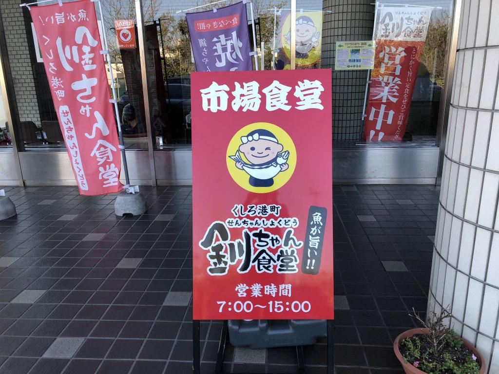 釧ちゃん食堂2