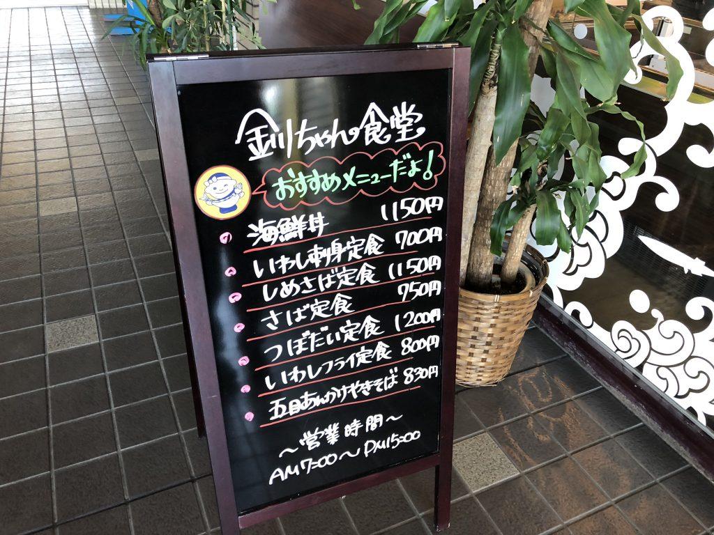 釧ちゃん食堂3