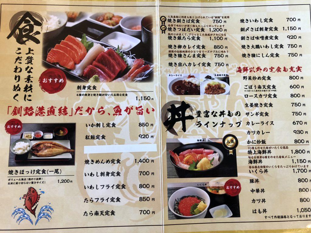釧ちゃん食堂5