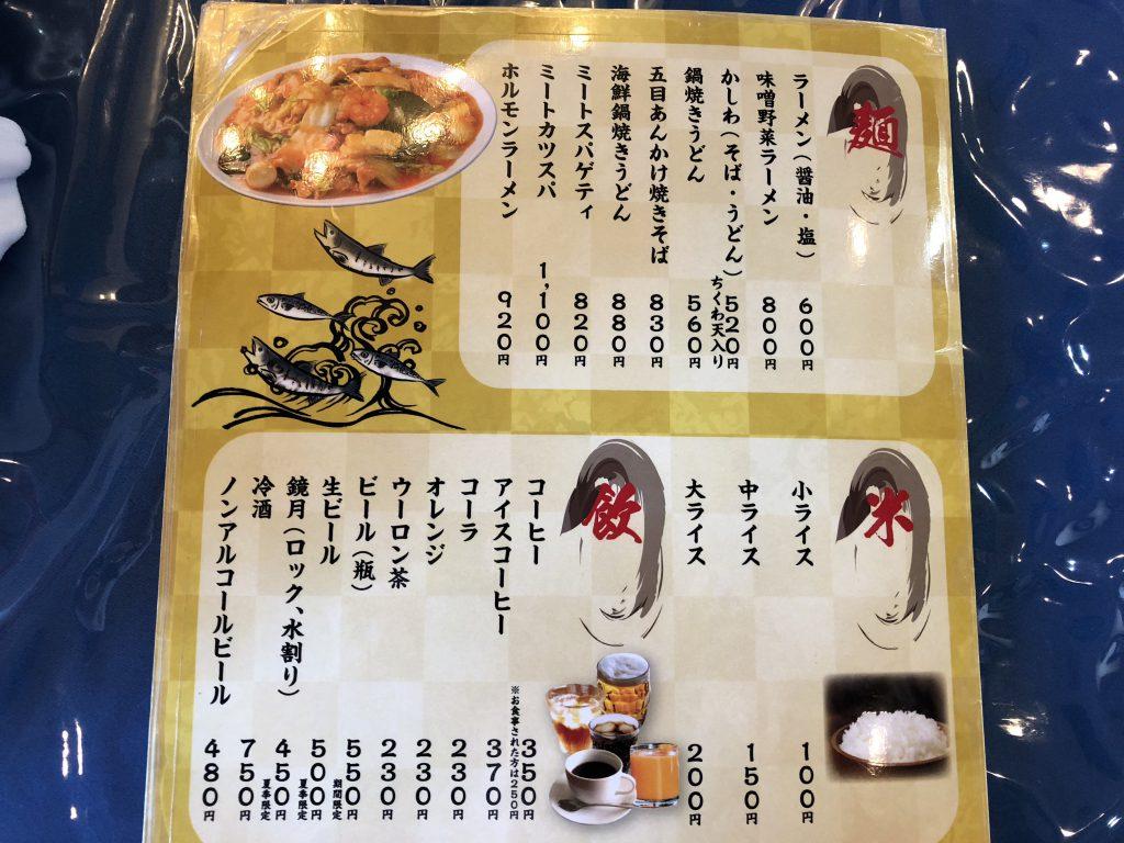 釧ちゃん食堂6