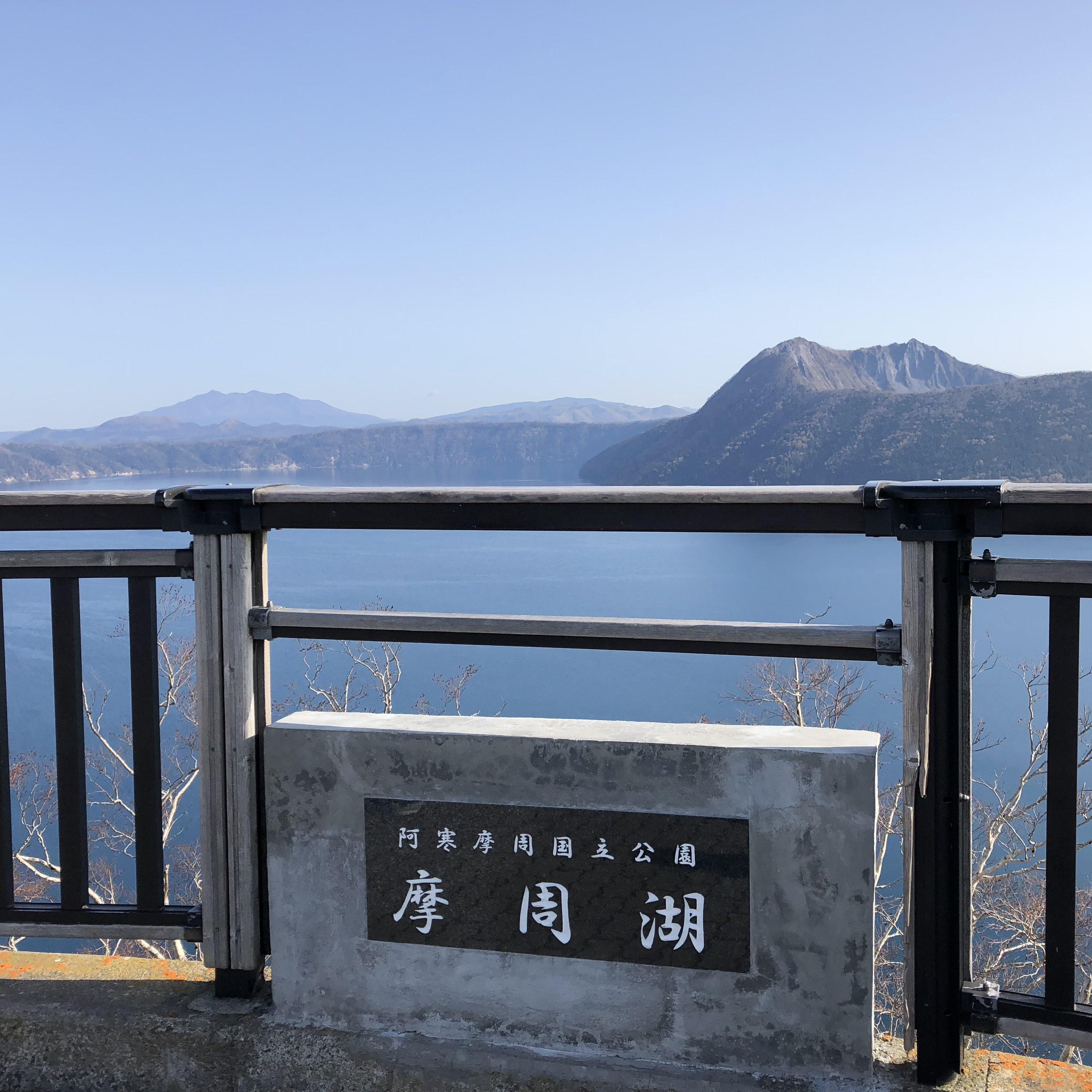 釧路・知床旅行記【2018年10月】10