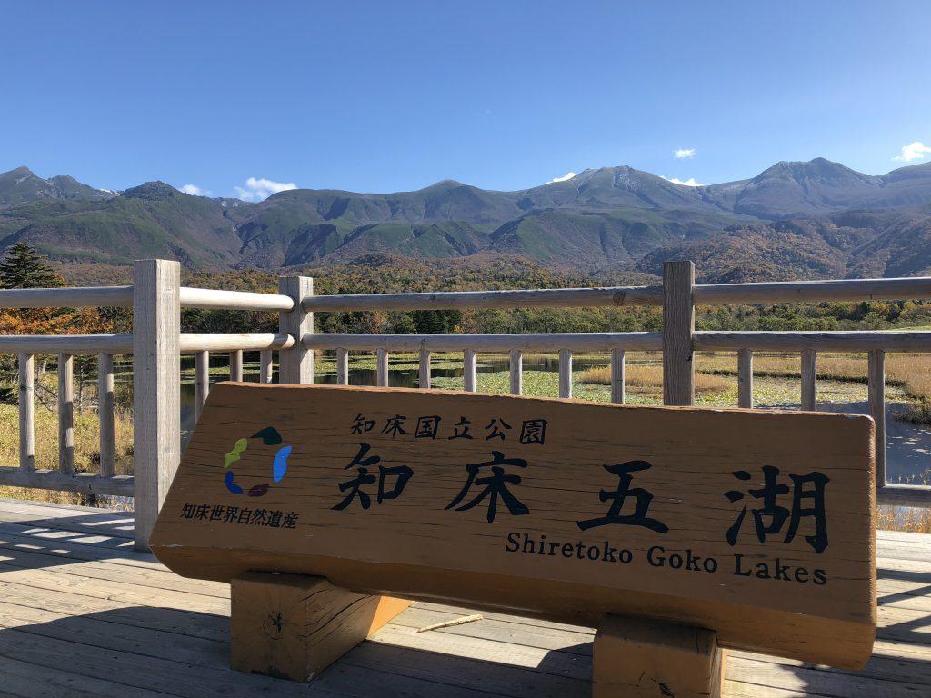 釧路・知床旅行記【2018年10月】31
