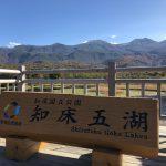 釧路・知床旅行記4日間の3日目【2018年10月】