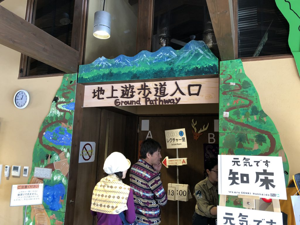 釧路・知床旅行記【2018年10月】32