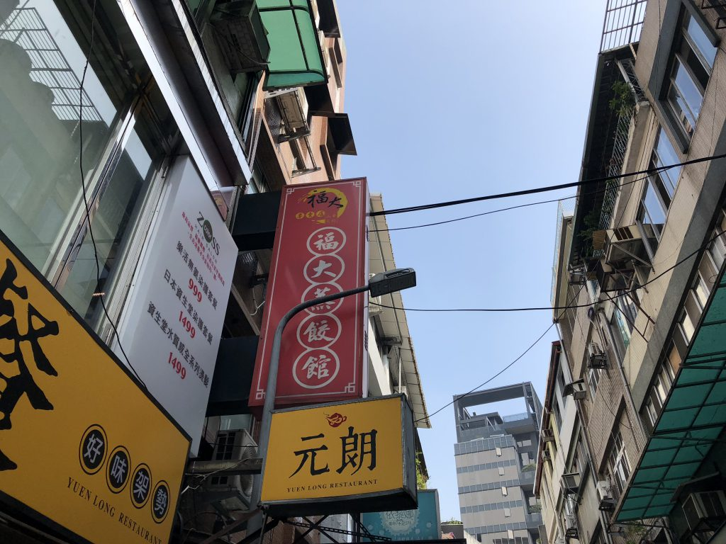 福大山東蒸餃大王(福大蒸餃館)1
