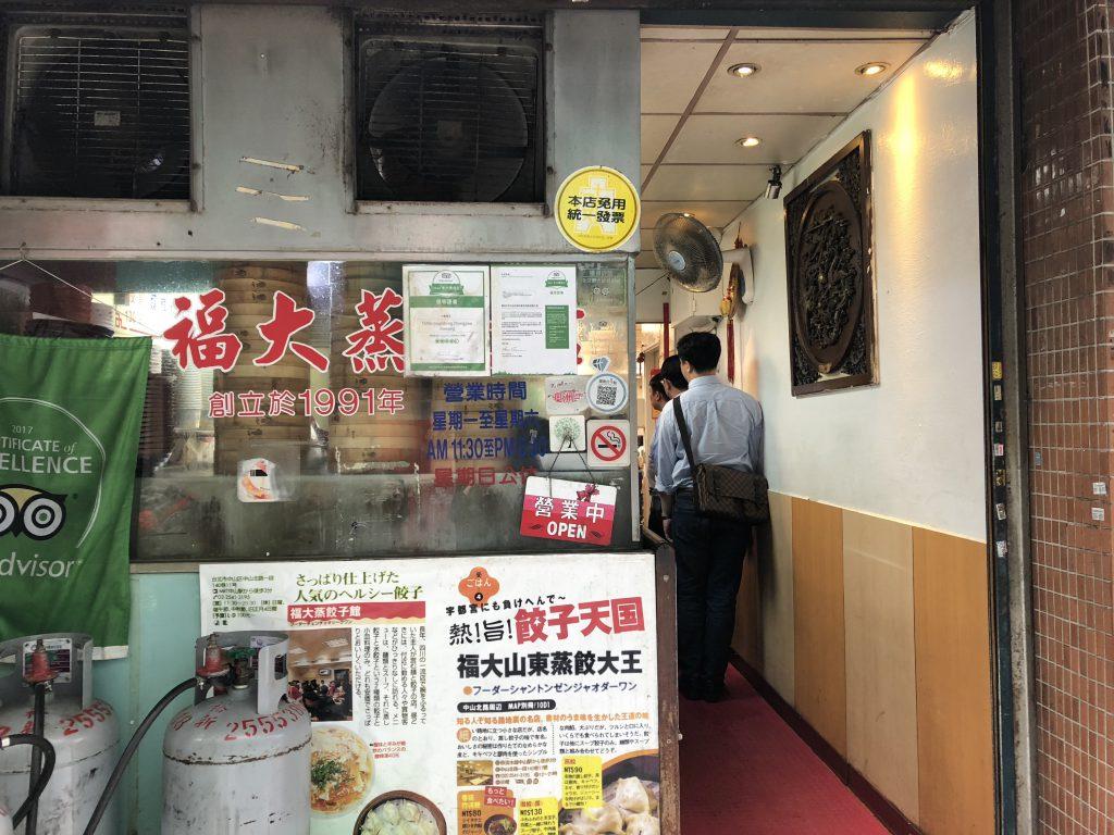 福大山東蒸餃大王(福大蒸餃館)2