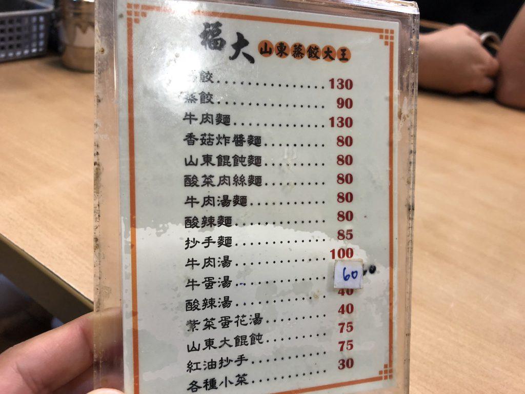 福大山東蒸餃大王(福大蒸餃館)4