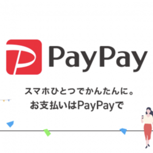 PayPayとは?5分でわかる初期設定から使い方まで
