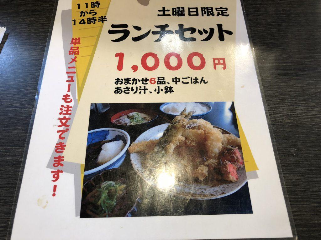 天ぷら 大吉 なんば店4
